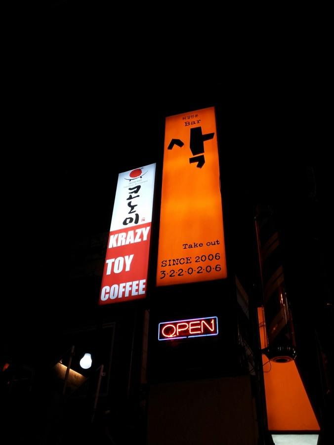 Sak restaurant in Hongdae